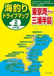 令和版 海釣りドライブマップ(2)東京湾~三浦半島