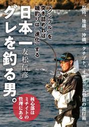 日本一グレを釣る男