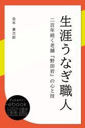 生涯うなぎ職人 二百年続く老舗『野田岩』の心と技
