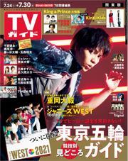 TVガイド 2021年 7月30日号 関東版