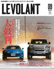 ル・ボラン(LE VOLANT) 2021年9月号 Vol.534