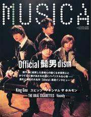 MUSICA(ムジカ) (2021年8月号)