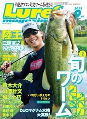 Lure magazine(ルアーマガジン) (2021年9月号)