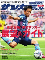 サッカーダイジェスト (2021年8/12号)