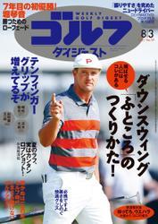 週刊ゴルフダイジェスト (2021/8/3号)