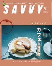 SAVVY 2021年9月号 電子版