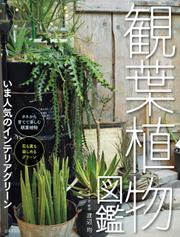 観葉植物図鑑