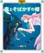 竜とそばかすの姫 角川アニメ絵本