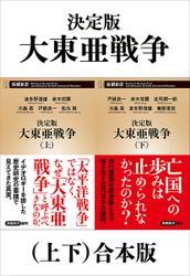 決定版 大東亜戦争(上下)合本版(新潮新書)
