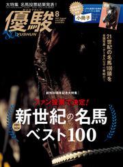 月刊『優駿』 2021年8月号