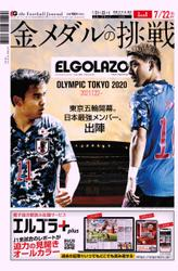 EL GOLAZO(エル・ゴラッソ) (2021/07/21)