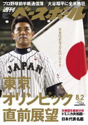 週刊ベースボール (2021年8/2号)