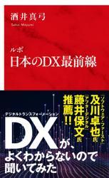 ルポ 日本のDX最前線(インターナショナル新書)