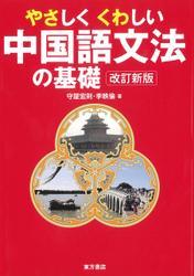 やさしくくわしい中国語文法の基礎 改訂新版