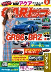CARトップ(カートップ) (2021年9月号)