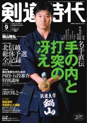 月刊剣道時代 (2021年9月号)