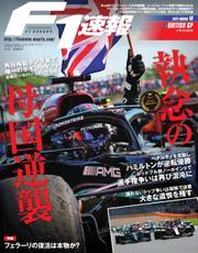 F1速報 (2021 Rd10 イギリスGP号)