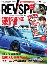 REV SPEED(レブスピード) (2021年9月号)