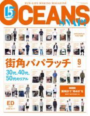OCEANS(オーシャンズ) (2021年9月号)