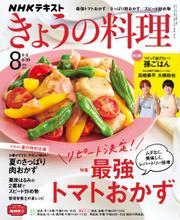 NHK きょうの料理 (2021年8月号)