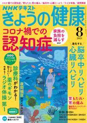 NHK きょうの健康 (2021年8月号)