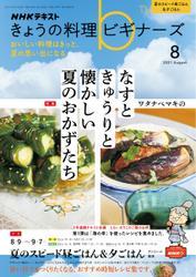 NHK きょうの料理ビギナーズ (2021年8月号)
