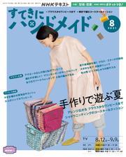 NHK すてきにハンドメイド (2021年8月号)