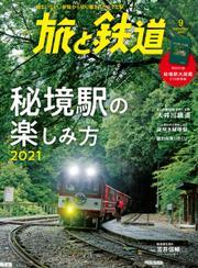 旅と鉄道 (2021年9月号)