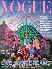 VOGUE JAPAN (ヴォーグ ジャパン)  (2021年9月号)