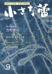 小さな蕾 (No.638)