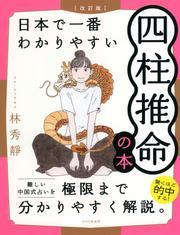 [改訂版]日本で一番わかりやすい四柱推命の本