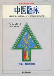 中医臨床[電子復刻版]通巻13号