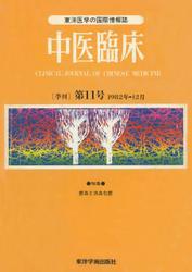 中医臨床[電子復刻版]通巻11号