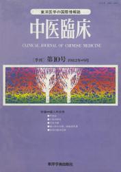 中医臨床[電子復刻版]通巻10号