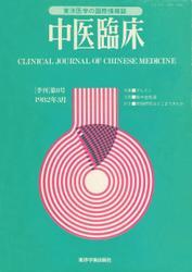 中医臨床[電子復刻版]通巻8号