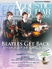 アコースティック・ギター・マガジン 2021年9月号 Vol.89 SUMMER ISSUE
