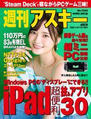 週刊アスキーNo.1345(2021年7月27日発行)