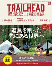 RUN+TRAIL (ランプラストレイル)  (別冊 TRAIL HEAD 軽量登山最前線)