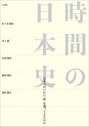 時間の日本史 ~日本人はいかに「時」を創ってきたのか~