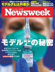 ニューズウィーク日本版 (2021年8/3号)