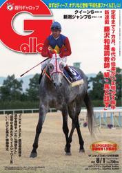 週刊Gallop(ギャロップ) (2021年8月1日号)
