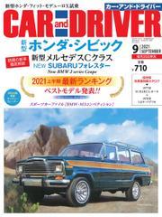 CAR and DRIVER(カーアンドドライバー) (2021年9月号)