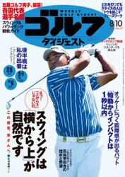 週刊ゴルフダイジェスト (2021/8/10号)