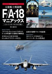 万能艦上戦闘機F/A-18 マニアックス