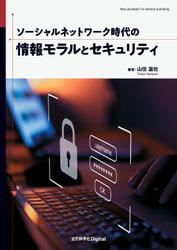 ソーシャルネットワーク時代の情報モラルとセキュリティ