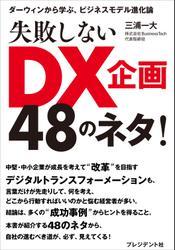 失敗しないDX企画48のネタ!――ダーウィンから学ぶ、ビジネスモデル進化論