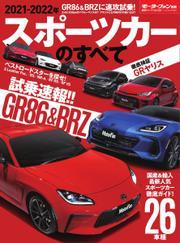 モーターファン別冊 統括シリーズ (2021-2022年 スポーツカーのすべて)