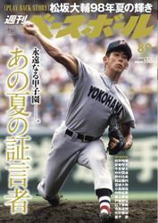 週刊ベースボール (2021年8/9号)