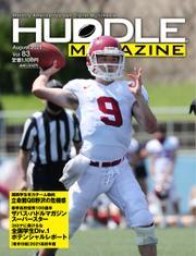 HUDDLE magazine(ハドルマガジン)  (2021年8月号)