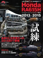 F1速報特別編集 (-HONDA Racing Addict Vol.1 2013-2015-)